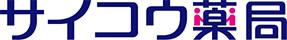 サイコウ薬局のホームページ。処方箋調剤とOTC(医薬品一般販売)専門のお店で、千葉県市川市を中心に4店舗を運営しています。