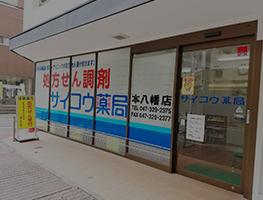 本八幡店(駅前)